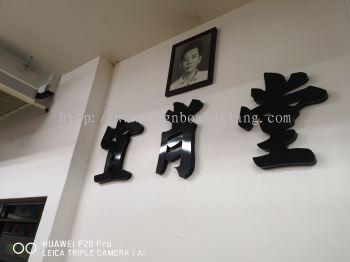 Khoo tiau kee persatuan 3D Eg box up lettering in kapar klang