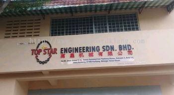 Top Star Engineering Sdn Bhd eg 3d Box up lettering signage puchong kuala Lumpur