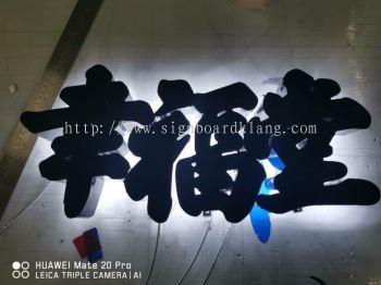 xin fu tang Eg LED backlit box up signage at sunway pyramid subang