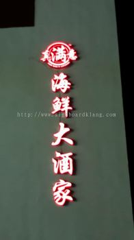 真满意 3D Led conceal box up lettering LED signboard at sekinchan
