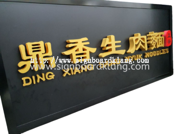 SIGNBOARD SUPPLIER KLANG