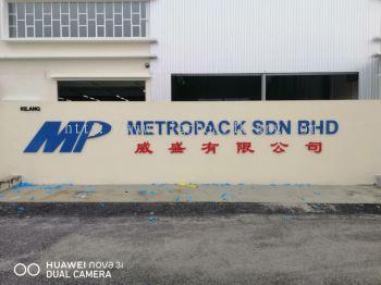 metropack sdn bhd Eg Box up 3D lettering gate signage signboard at jalan kapar klang