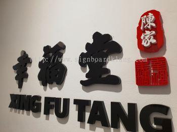 xing fu tang Acrylic 3D box up lettering indoor sigange at sunway Kuala Lumpur