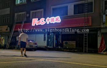 FNC 中国风 3d LED channel box up lettering signage at  petaling jaya Kuala Lumpur