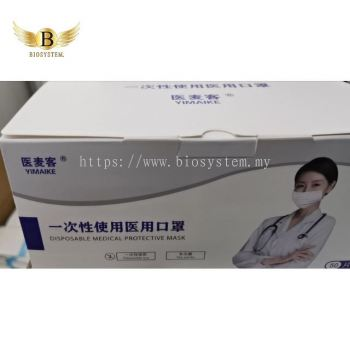 Medical Adult Face Mask (50pcs/box)