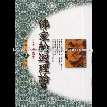 佛教輪迴理論(下) D0662