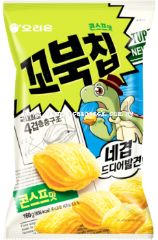 #TURTLE CHIPS (ORION)