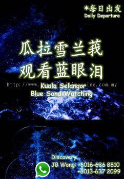 ����ѩ��ݭ������ Kuala Selangor Blue Tears