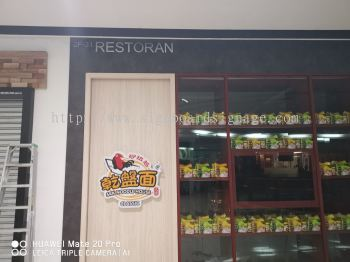 SRK NOODLE HOUSE 3d box up at Paradigm Mall