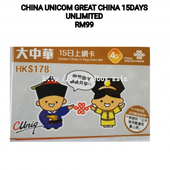 China Unicom Creat China 15day