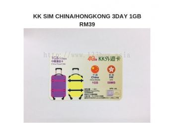 KK SIM CHINA/HONG KONG 3DAY 1GB