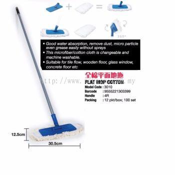 (3010) Flat Mop Cotton