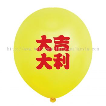 Chinese New Year 2019 Balloon Printing