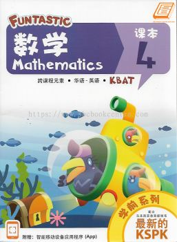 Funtastic Mathematics ( Book 4 )