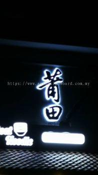puchong - EG 3D box up lettering&Led front light