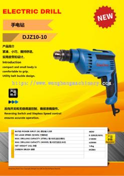 DongCheng Electric Drill DJZ10