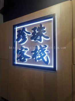 �����ջ Backlit Type Signage
