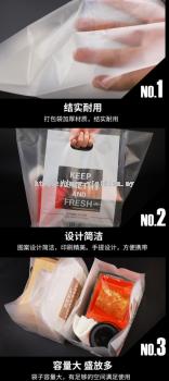 Take Away Plastic Bag
