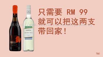 Sweet Wine Value Pack