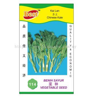 114 ���� Chinese Kale ����