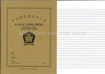 4 Line Exercise Book 60 Pages ���� (SJKC Ping Ming)