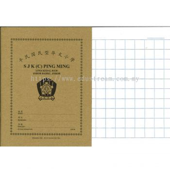 Big Square Exercise Book 60 Pages �� (SJKC Ping Ming)