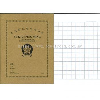 Medium Square Exercise Book 60 Pages ��� (SJKC Ping Ming)