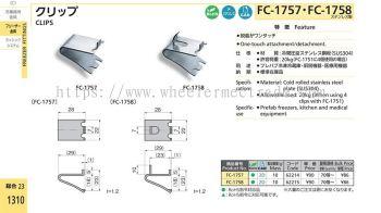 FC-1758