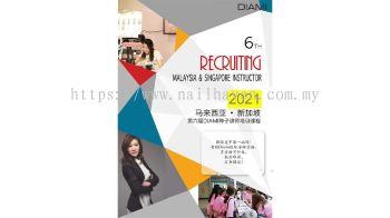 韩国DIAMI国际讲师考证课程