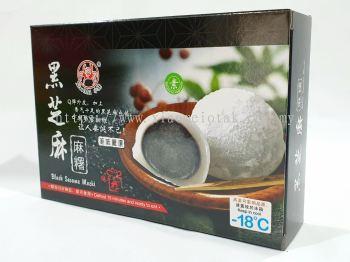 Xiao Mei Black Sesame Mochi