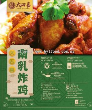 ����ϲ����ը�� Fermented Beancurd Fried Chicken