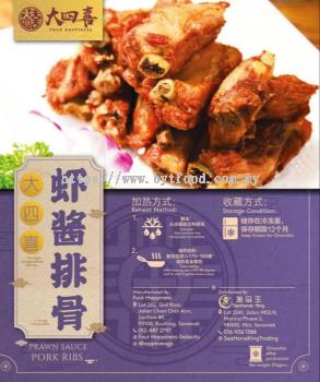����ϲϺ���Ź� Prawn Sauce Pork Ribs