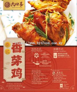 ̩ʽ��é�� Thai Style Lemongrass Chicken