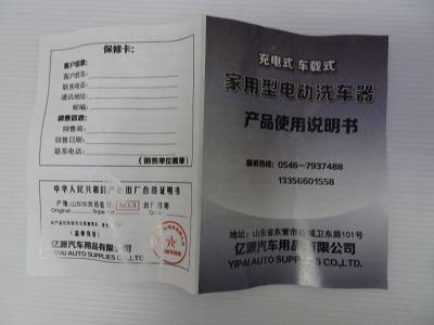 EPAI POWER JET (32L) (RECHARGEABLE BATTERY) C/W ACCESSORIES