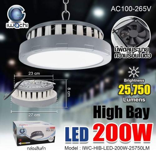 Iwachi UFO 2 Highbay 200W